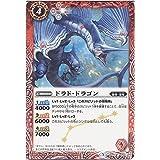 【シングルカード】ドラド・ドラゴン (SD43-002) - バトルスピリッツ [SD43]バトスピドリームデッキ 太陽と月の絆 (C)
