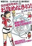 なわばりちゃんお攻めなさい! / 見ル野栄司 のシリーズ情報を見る