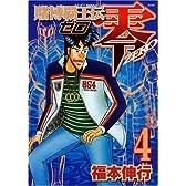 賭博覇王伝 零(4) (KCデラックス 週刊少年マガジン)