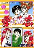 愛DON'T恋 (3) (ヤングキングコミックス)