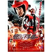 電人ザボーガー スペシャルエディション(Blu-ray Disc)