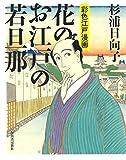 花のお江戸の若旦那:彩色江戸漫画 / 杉浦 日向子 のシリーズ情報を見る
