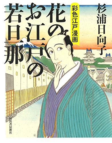 花のお江戸の若旦那:彩色江戸漫画の詳細を見る