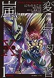変身忍者嵐X(カイ) 1 初回限定版 (SPコミックス)