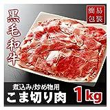 『牛肉 和牛 こま切り 1kg(250g×4)』 訳あり 国産黒毛和牛 切り落とし 端っこ