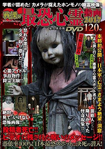 戦慄の最恐心霊動画2017 (DIA Collection)