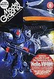 Model Graphix (モデルグラフィックス) 2012年 06月号 [雑誌]