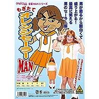 【コスプレ】女装MANシリーズ もぎたてオレンジセーラーMAN ds-1411917