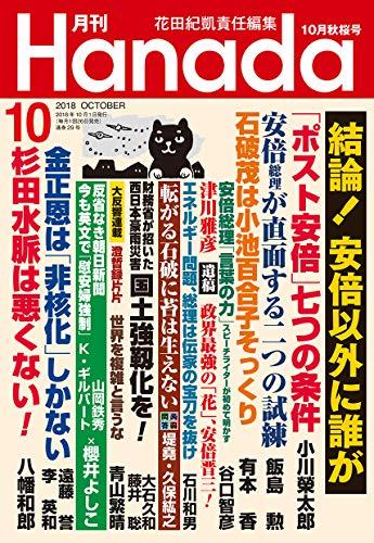 月刊Hanada2018年10月号