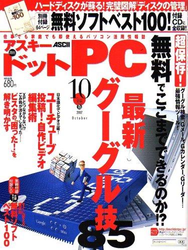 ASCII.PC (アスキードットピーシー) 2007年 10月号 [雑誌]