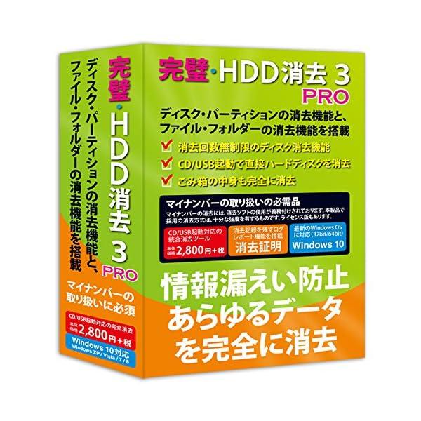 完璧・HDD消去3 PROの商品画像