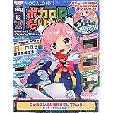 隔週刊 ボカロPになりたい! 12号 (DVD-ROM付) [分冊百科]