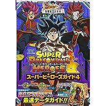 スーパードラゴンボールヒーローズ スーパーヒーローズガイド 4 (Vジャンプブックス)