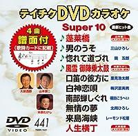 テイチクDVDカラオケ スーパー10(441)