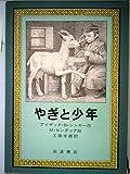 やぎと少年 (1979年) (岩波の愛蔵版)
