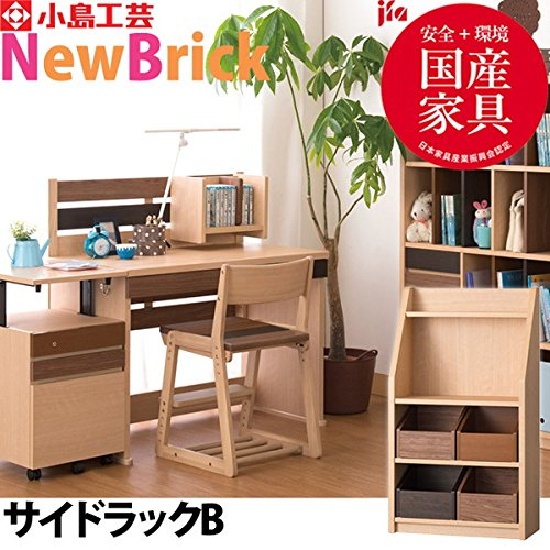 小島工芸 ニューブリック サイドラックB Nブリック