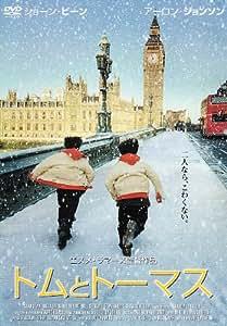 トムとトーマス [DVD]