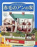 赤毛のアンの家 2号 [分冊百科] (パーツ付)
