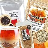 黒糖タピオカセット 大粒 乾燥 本場台湾産タピオカでん粉を材料に丸粒 タピオカミルクティー原料 (黒糖タピオカティーセット)