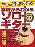 文字と楽譜が大きい 基礎からわかるソロ・ギター 【模範演奏CD付】 画像