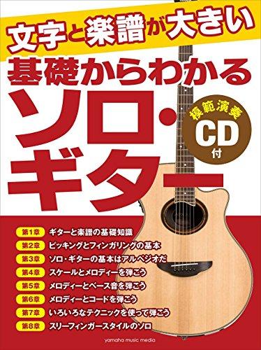 文字と楽譜が大きい 基礎からわかるソロ・ギター 【模範演奏CD付】