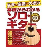 文字と楽譜が大きい 基礎からわかるソロ・ギター