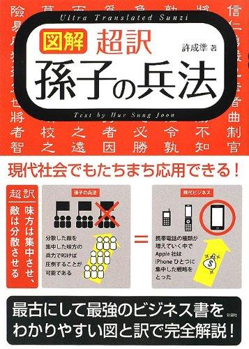 【図解】超訳 孫子の兵法の詳細を見る