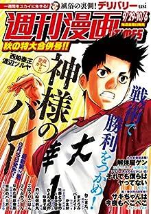 週刊漫画 TIMES 2017年09月29号-10月06合併号 [Manga Times 2017-09-29-10-06]