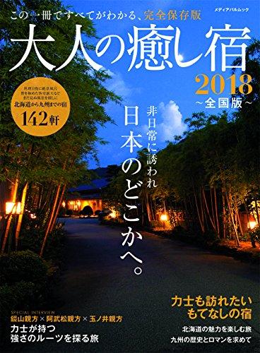 大人の癒し宿2018 ~全国版~ (メディアパルムック)