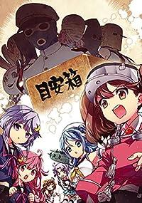 艦隊これくしょん -艦これ- おねがい!鎮守府目安箱1 (電撃コミックスNEXT)