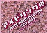 アイドリング!!! MUSIC VIDEO COLLECTION 2007-2009 そこそこたまったんで出しちゃいますング!!! [DVD]