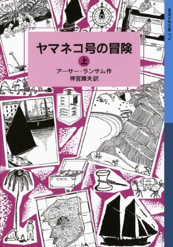 ヤマネコ号の冒険(上) (岩波少年文庫 ランサム・サーガ)の詳細を見る