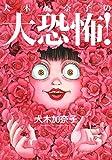 犬木加奈子の大恐怖! / 犬木 加奈子 のシリーズ情報を見る