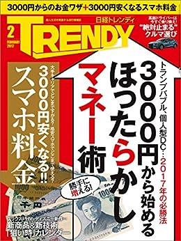 [日経トレンディ編集部]の日経トレンディ 2017年 2月号 [雑誌]
