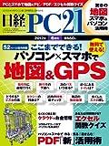 日経 PC 21 (ピーシーニジュウイチ) 2012年 06月号 [雑誌]