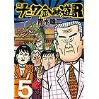 新ナニワ金融道R(リターンズ)⑤ (SPA!コミックス)