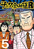 新ナニワ金融道R(リターンズ)? (SPA!コミックス)
