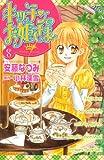 キッチンのお姫さま(8) (なかよしコミックス)