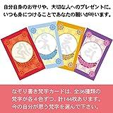 願いを叶える聖なる文字 梵字なぞり書きカード ([バラエティ]) 画像