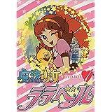 魔法少女ララベル DVD-BOX 1