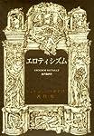エロティシズム (ジョルジュ・バタイユ著作集)