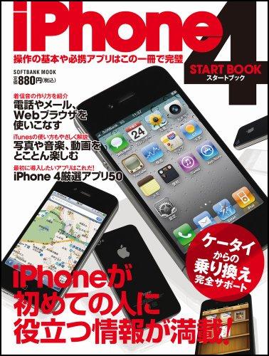 iPhone 4スタートブック (SOFTBANK MOOK)の詳細を見る