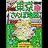 まっぷる 超詳細!東京さんぽ地図'17