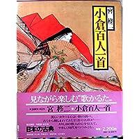 日本の古典 11―現代語訳 小倉百人一首