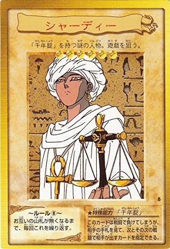 【遊戯王 バンダイ版】シャーディー(ノーマル/8)
