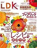 LDK (エル・ディー・ケー) 2013年 10月号 [雑誌]