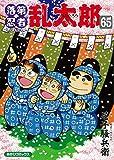 落第忍者乱太郎 65巻 (あさひコミックス)