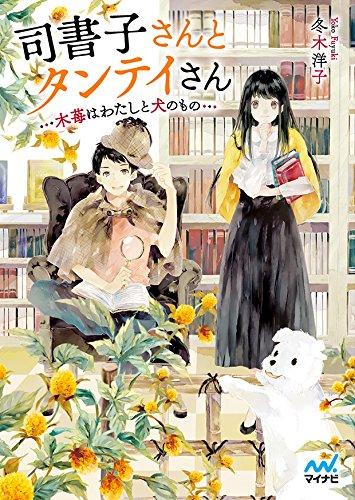 司書子さんとタンテイさん ~木苺はわたしと犬のもの~ (マイナビ出版ファン文庫)