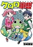 ケロロ軍曹(27) (角川コミックス・エース)