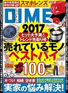 DIME (ダイム) 2017年02月号